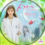 ドクターズ~恋する気持ちn1