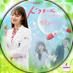 ドクターズ~恋する気持ちn3