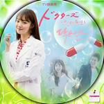ドクターズ~恋する気持ち3