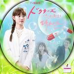 ドクターズ~恋する気持ちn7