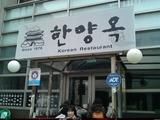 2010韓国 (5)