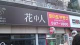 2010韓国 (6)