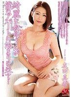 綺麗な叔母さんが僕のアパートに泊まりに来て… 友田真希