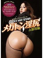 SEXY HIP STAR メガトン淫尻 上原花恋