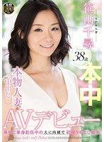本物人妻中出しAVデビュー 笹山千尋 38歳 海外に単身赴任中の夫に内緒で初撮り中出し撮影