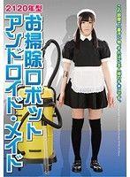 2120年型 お掃除ロボット アンドロイド・メイド