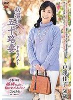 初撮り五十路妻ドキュメント 戸澤佳子