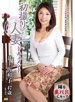 初撮り人妻ドキュメント 井上佐和子