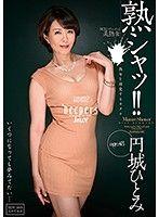 【数量限定】熟シャッ!! 熟女を溺愛するカタチ 円城ひとみ ローターと生写真付き