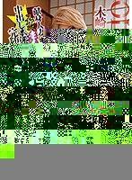 スケベじじいと巨乳ギャルの中出しSEX 11 木崎レナ