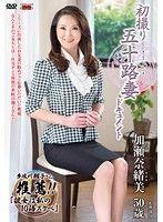 初撮り五十路妻ドキュメント 加瀬奈緒美