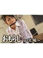 おもらし 〜OL編〜 堀内秋美