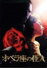 オペラ座の怪人01