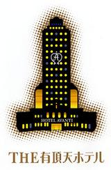 02有頂天ホテル