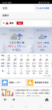 Screenshot_2020-09-20-13-20-30-74