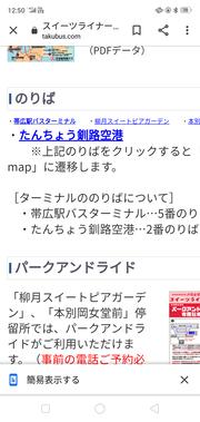 Screenshot_2020-08-22-12-50-15-37