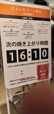 IMG20200824145859