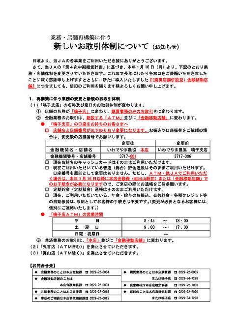 鳴子支店閉店に伴う業務変更(HP_20170116