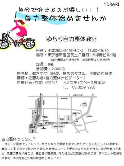 神楽坂チラシ(写真なし)