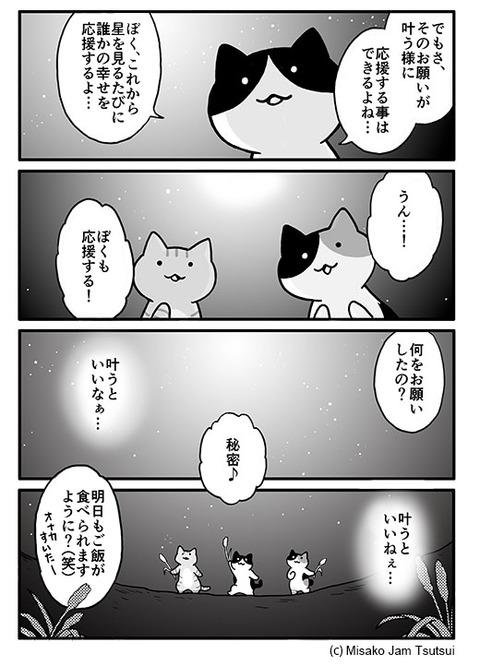iyasitai_02