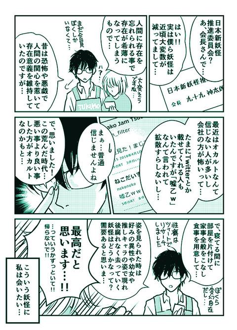 youkai_02
