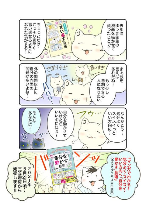 マンガ自制力_Twitter告知用_投稿サイズ01