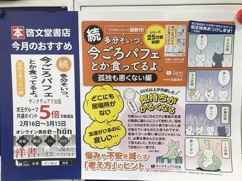 2021京王線広告