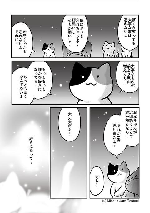 mini_story15_02