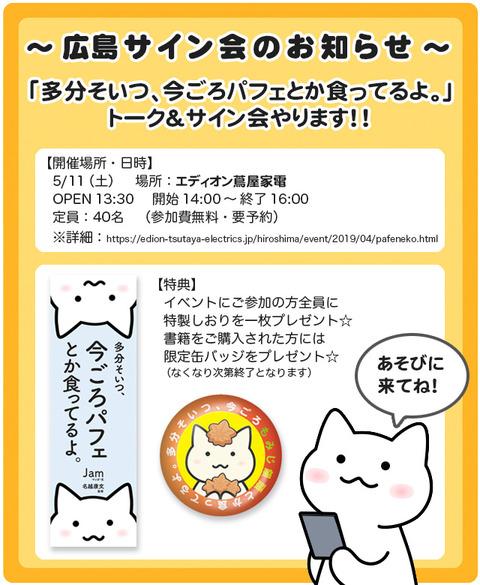 広島サイン会のお知らせ