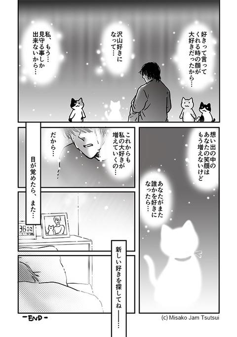 mini_story15_03