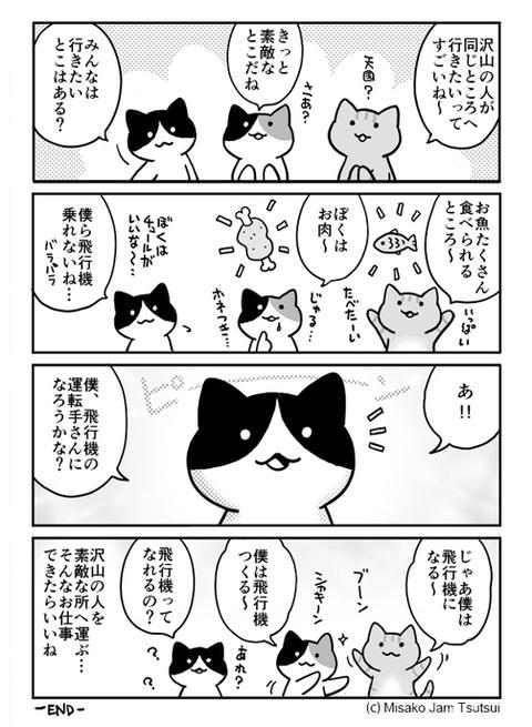 mini_story11_2
