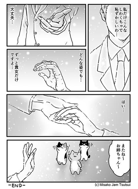 iyasitai_08_4