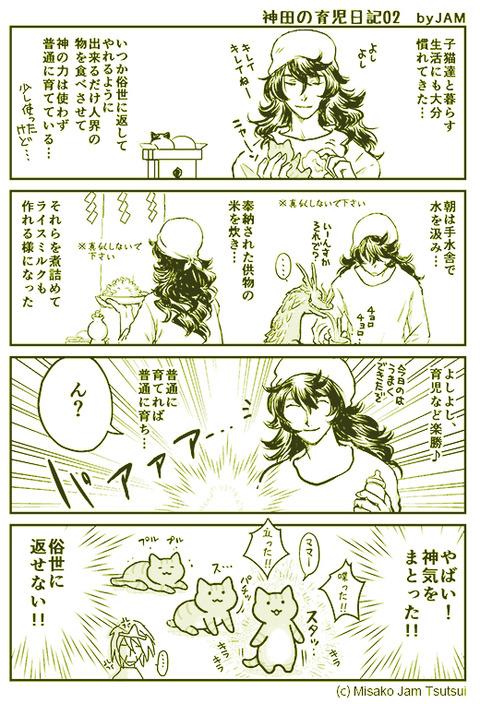 神田の育児日記2
