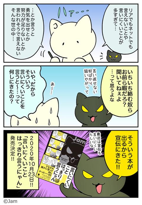 ダークニャン_宣伝告知用カラー_001