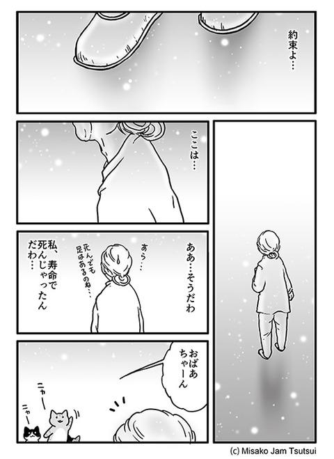 iyasitai_08_2