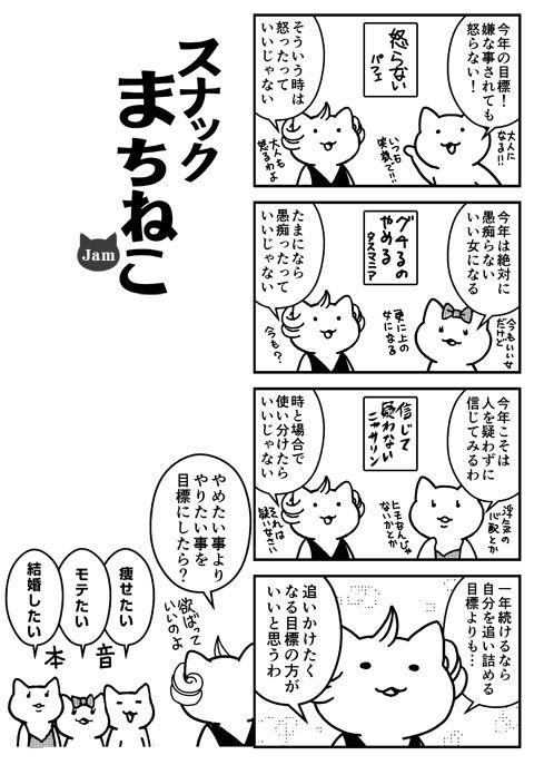 スナックまちねこ_37
