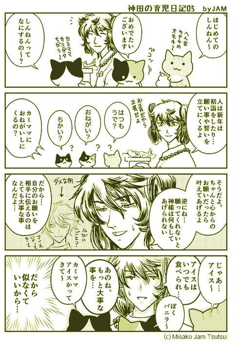 神田の育児日記5