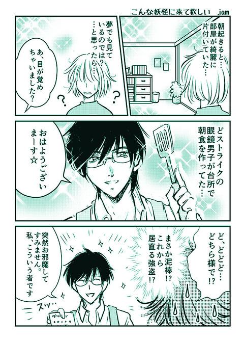 youkai_01