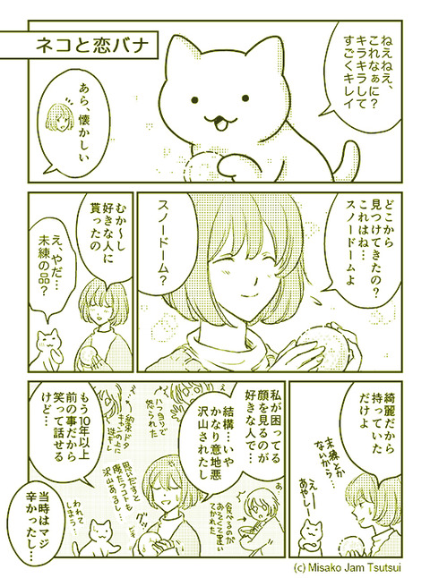 ねこと恋バナ_01