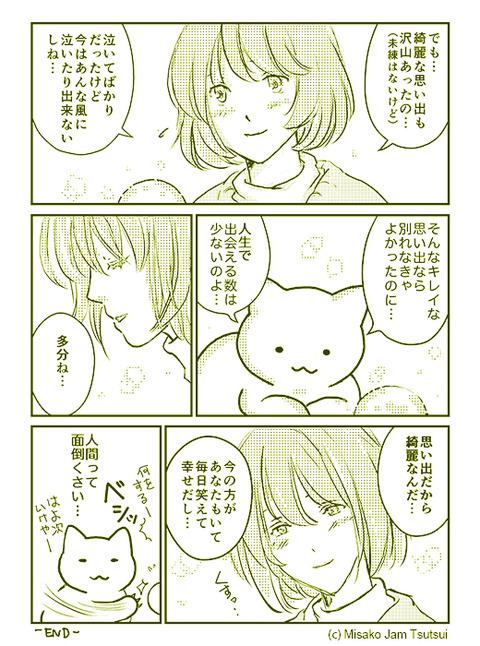 ねこと恋バナ_02