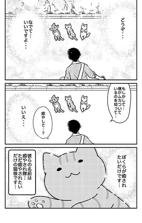 癒やされ隊の話02