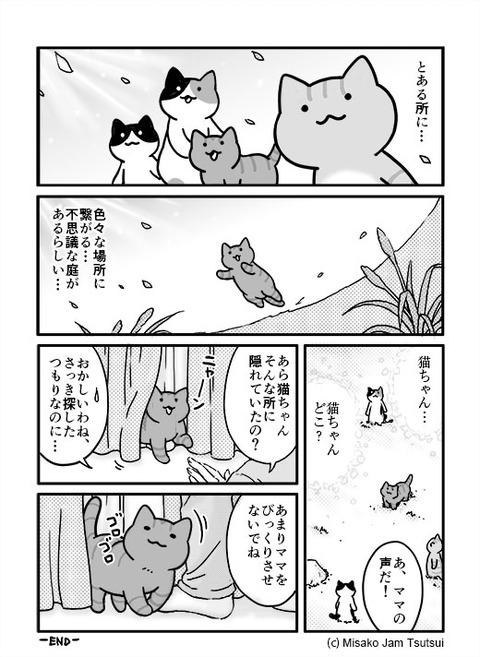 mini_story12_2