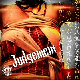 Judgement_Rin