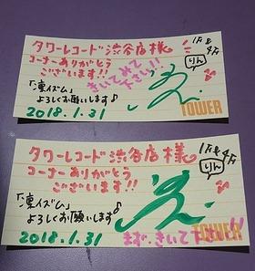 Towershibuya4F180131-4