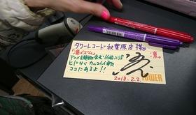 towerakihabara180202-5