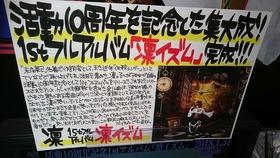 Towershibuya4F180131-3