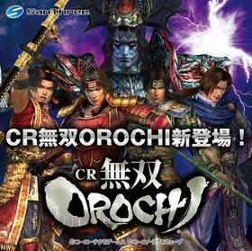 CR_MusouOROCHI_s