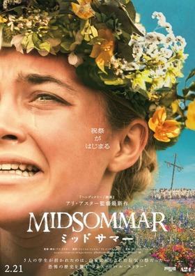 film200218_midsommer_10