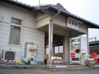 JR日岡駅
