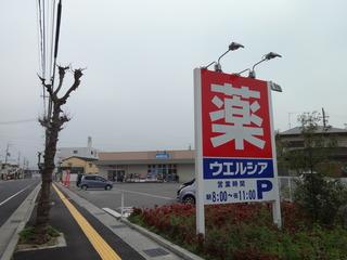 ウェルシア 粟津店 (2)